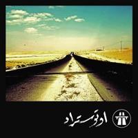 Autostrad - Ya salam -  أوتوستراد - يا سلام