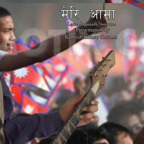 Latest Nepali Song Download On 320kbs: New Nepali Song Meri Ama By RK Sharma [Full Song Free