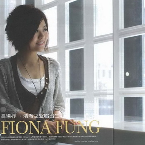 shella - proud of you [fiona fung] cover