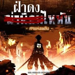 【ネームオ】ฝ่าดงไททัน【Attack on TITAN】