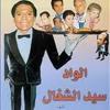 Download حتي أنت يا زينهم يا سلحدار - عادل امام - مسرحية الواد سيد الشغال Mp3