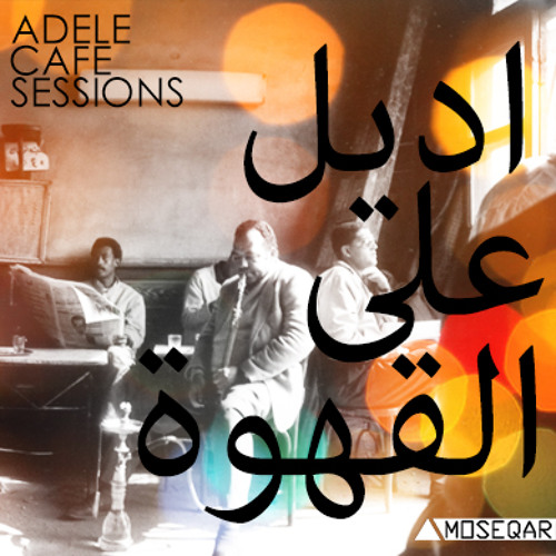 "Adele - Someone like You "" اديل على القهوة ""(moseqar remix)"