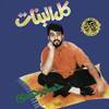 حسام حسني - كل البنات بتحبك