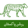 Shahid Nazir PMLN Song