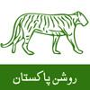 Choo Lo Aasman Tum Ho Pakistan