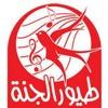 طيور الجنة- مو شاطر (DJ SOFIANE)