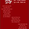 Rokto By Riad Haque ( Unplugged)