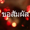 ขอสัมผัส - Uniserv band  ( Full version 2009 )