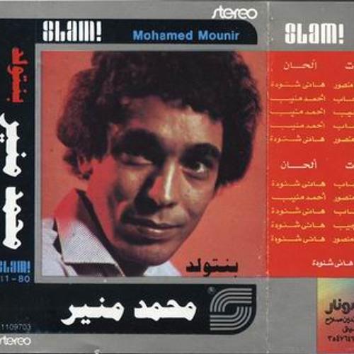 أفتح زرار قميصي - محمد منير