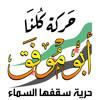 Download اغنية نار نار نار , للفنان محمد شحادات , كلمات الشاعر بسام بن الذيب , جديد حركة كلنا ابو موفق . Mp3