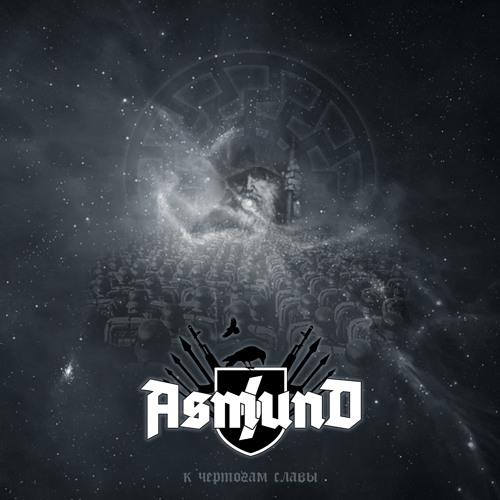 ASMUND - Не павших в хаосе