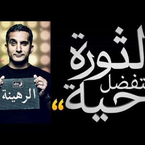باسم يوسف مع نجوم الراب - الثورة هتفضل حية