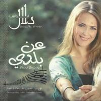 Dalal Abu Amneh - Ana Qalbi دلال أبو آمنة - أنا قلبى Artwork