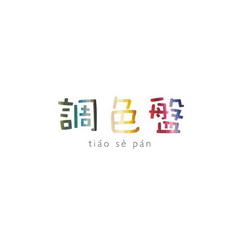 調色盤(Lala 徐佳莹)short cover