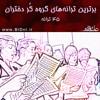 Har Ki Shaade Shaad Baashe