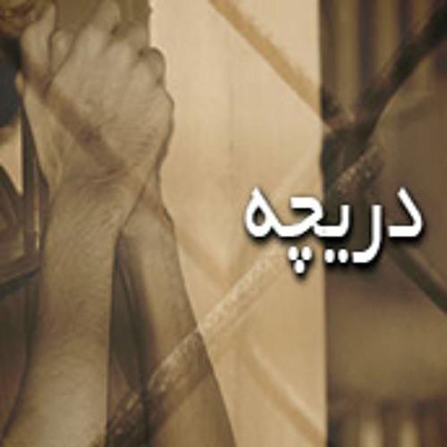 دریچه ۷۶:  بازخوانی رویدادهای هفتگی حوزه حقوق بشر در ایران