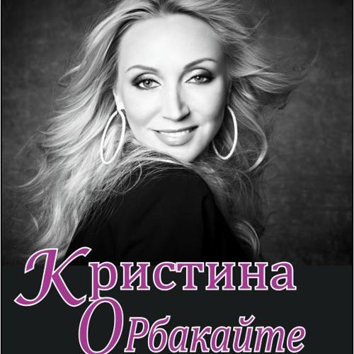 Кристина Орбакайте- Признание