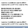 #wish #lyrics at 逢坂