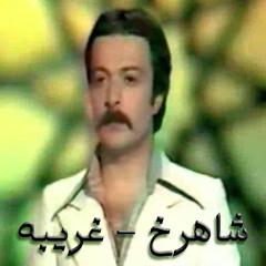 """SHAHROKH """" Gharibeh """" Old Version"""