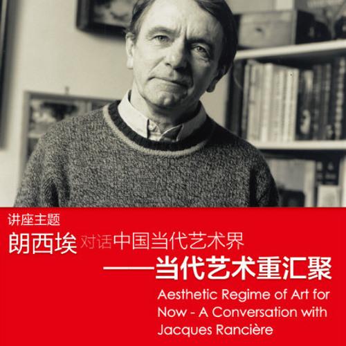 "如何从华尔街游行看待""感性的分配""——A Conversation with Jacques Ranciere"