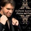 PANOS KIAMOS & DJ OSEB ~ FOTIA ME FOTIA  Φωτιά με φωτιά)   RMX 2013