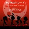 【UTAUカバ-】The Red Shoe Parade【UtaNeRe+1】
