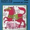 Download السيره الهلاليه - جابر ابو حسين - الحلقه الثالثه Mp3