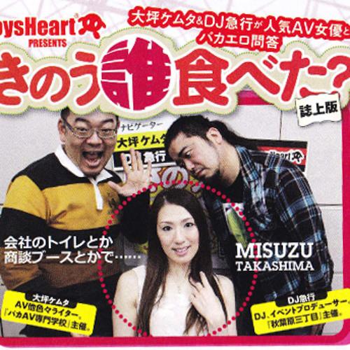 DJ204 / Sex On The Roppongi Streets feat.高嶋美鈴