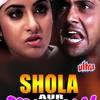 Shola Aur Shabnam - DJ Ram ( Classic )