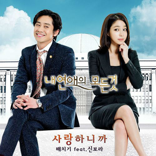 Dal★Shabet – It's You[All About My Romance OST Part.5]