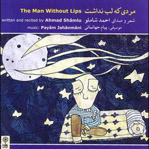 Mardi Keh Lab Nadasht قصه مردی که لب نداشت