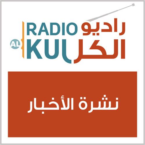 16-05-2013 نشرة الأخبار من راديو الكل