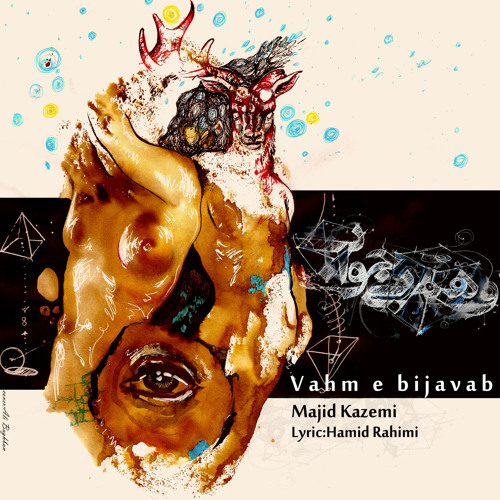 Majid Kazemi - Vahme Bijavab