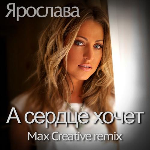 YAROSLAVA - А Сердце Хочет (Max Creative Remix)