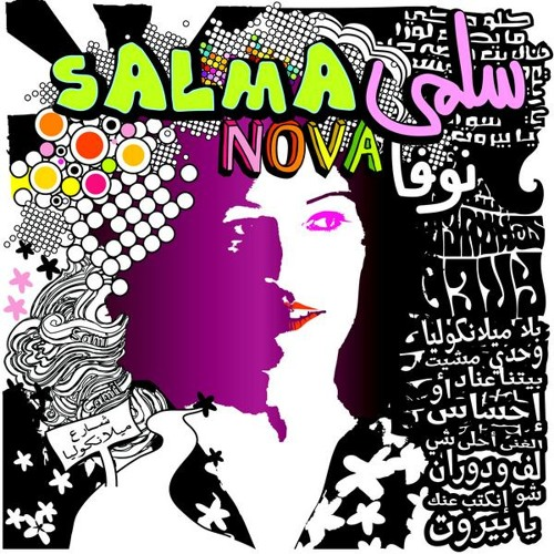 salma nova-the end of a love affair