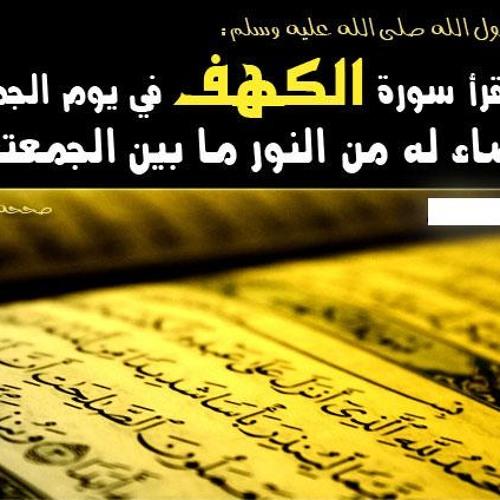 سوره الكهف الشيخ احمد بن على العجمى