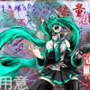 Hatsune Miku   'Love is War'