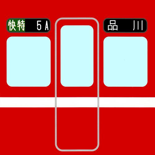 く*り - 赤い*車 (SKM House Edit)