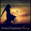 Alina Bashkina - The Wind (Lyrics in Russian) Electronica/World