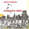 Αθηνά Τανατζή, Αντώνης Τοπάλογλου, JAMSTER [Σεραφείμ] - Ψάχνω Τρόπο (Remix)