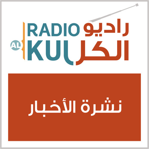 نشرة #الأخبار من راديو الكل19-05-2013