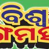 Swami mane sabadhan - BISWA Rangamahal (Rangamahl.com)