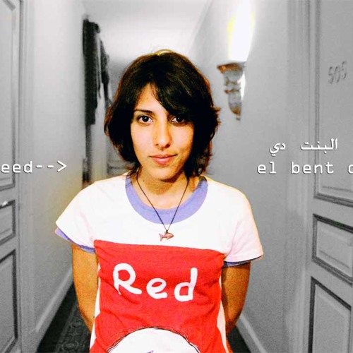 Maii Waleed - Ana w Enta مي وليد - أنا وأنت