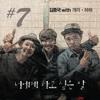 Kim Jong Kook (Feat. Gary & Haha) - Words I Want To Say To You