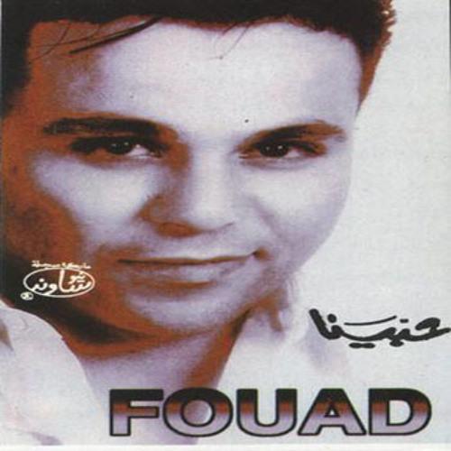 Mohamed Fouad - El-Leil El-Hady  محمد فؤاد - الليل الهادى