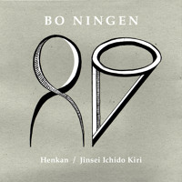 Bo Ningen - Henkan