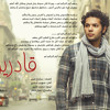 Ayyam El Taralamlam | مصطفي أمين