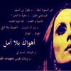 Ahwak (Fayrouz's cover)