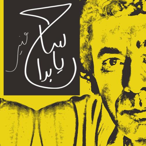 ساح يا بداح - محمد منير