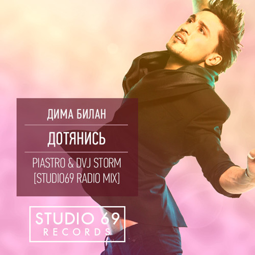 ** Free Download ** Dima Bilan - Dotyanis (Piastro & Edgar Storm Studio69 Radio Mix)